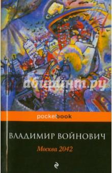 Москва 2042Классическая отечественная проза<br>Москва 2042 - сатирический роман-антиутопия написанный в 1986 году. Веселая пародия, действие которой происходит в будущем, в середине XXI века, в обезумевшем марксистском мире. <br>Герой романа - писатель-эмигрант, неожиданно получает возможность полететь в Москву 2042 года, и в результате оказывается действующим лицом и организатором новой революции…<br>
