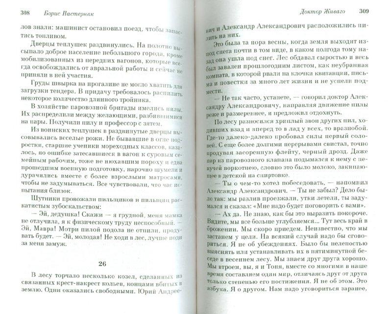 Иллюстрация 1 из 8 для Доктор Живаго - Борис Пастернак   Лабиринт - книги. Источник: Лабиринт
