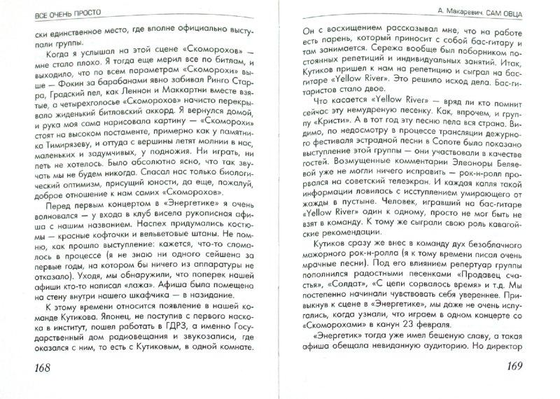 Иллюстрация 1 из 11 для Сам овца - Андрей Макаревич | Лабиринт - книги. Источник: Лабиринт
