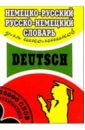Немецко-русский,   ...