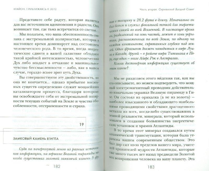 Иллюстрация 1 из 5 для Крайон. Приближаясь к 2012 - Ли Кэрролл   Лабиринт - книги. Источник: Лабиринт