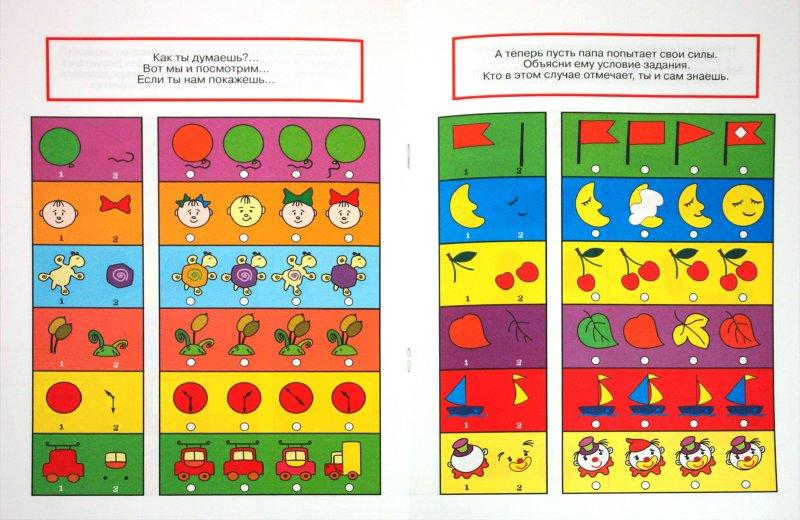 Иллюстрация 1 из 25 для Строим логические цепочки - Сергей Савушкин | Лабиринт - книги. Источник: Лабиринт