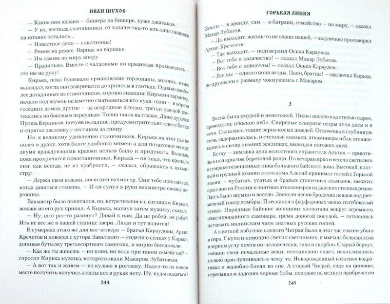Иллюстрация 1 из 7 для Горькая линия - Иван Шухов   Лабиринт - книги. Источник: Лабиринт