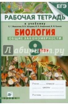 Решебник Рабочая Тетрадь Биология 9 Класс Мамонтова