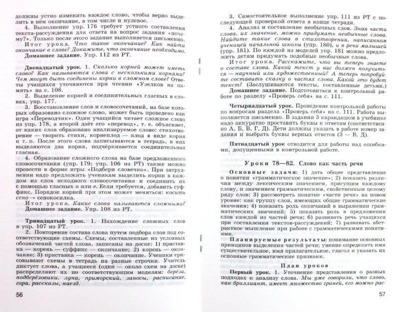 Иллюстрация 1 из 11 для Уроки русского языка. 4 класс - Климанова, Бабушкина | Лабиринт - книги. Источник: Лабиринт