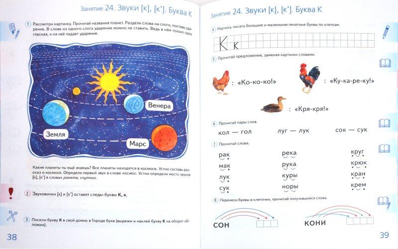 Иллюстрация 1 из 40 для До школы шесть месяцев. Срочно учимся читать. Альбом упражнений для детей 5-7 лет - Ольга Молчанова | Лабиринт - книги. Источник: Лабиринт