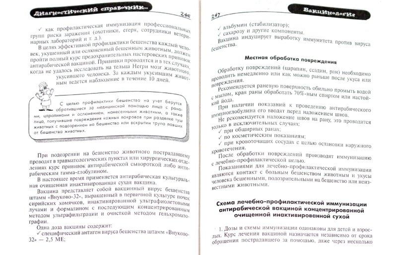 Иллюстрация 1 из 7 для Диагностический справочник иммунолога - Надежда Полушкина | Лабиринт - книги. Источник: Лабиринт