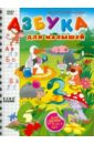 Азбука для малышей (DVD)