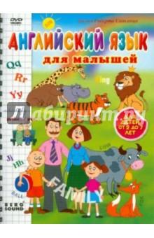 Английский язык для малышей (DVD) Берг Саунд