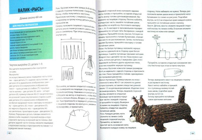 Иллюстрация 1 из 12 для Игрушки-подушки - Алла Столярова | Лабиринт - книги. Источник: Лабиринт