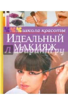 Идеальный макияжМакияж. Маникюр. Стрижка<br>Современную женщину трудно представить без макияжа. Правильно выполненный макияж - это та самая волшебная палочка, которая поможет вам отлично выглядеть, подчеркнуть достоинства внешности и скрыть недостатки. Женщины отлично понимают это и поэтому вот уже не одно тысячелетие пользуются румянами, помадой, тушью... Однако зачастую даже те, кто используют декоративную косметику постоянно, не всегда знают, каковы ее истинные возможности. Постичь секреты идеального, гармоничного макияжа поможет данная книга из серии Школа красоты.<br>