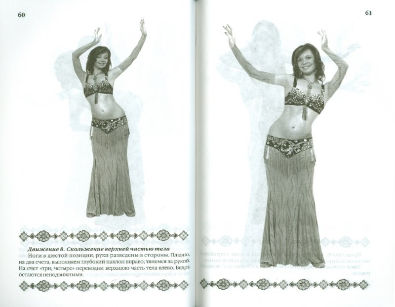 Иллюстрация 1 из 2 для Танец живота. Самоучитель - Лика Ян | Лабиринт - книги. Источник: Лабиринт