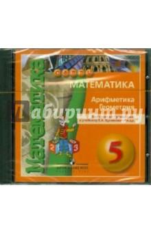 Математика: 5 класс. Электронное приложение к учебнику Е. А. Бунимовича и др. (CDpc)
