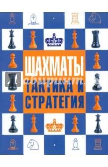 Ноттингем Тед, Уэйд Боб, Лоуренс Эл Шахматы: тактика и стратегия