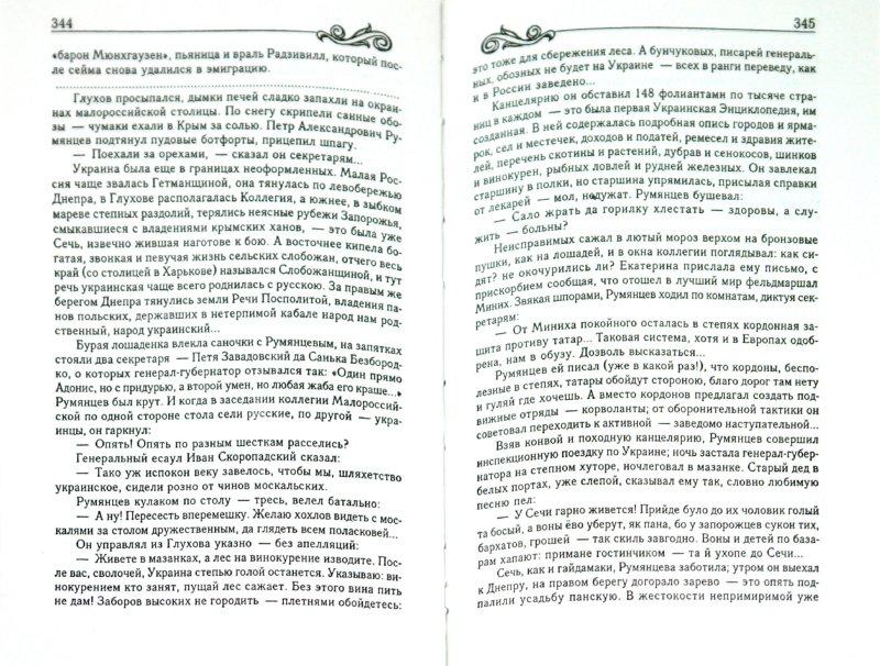 Иллюстрация 1 из 6 для Фаворит. В 2 книгах. Книга 1. Его императрица - Валентин Пикуль   Лабиринт - книги. Источник: Лабиринт