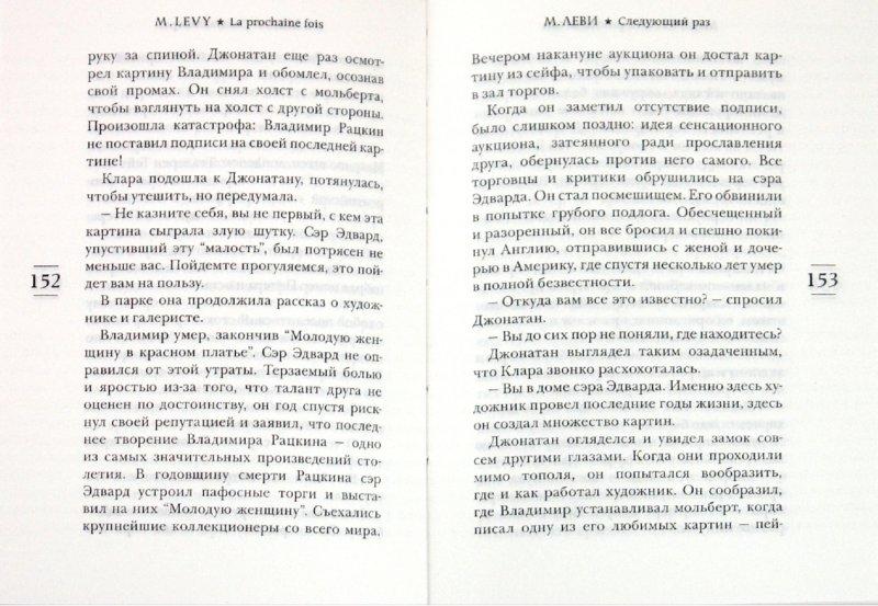 Иллюстрация 1 из 4 для Следующий раз - Марк Леви | Лабиринт - книги. Источник: Лабиринт