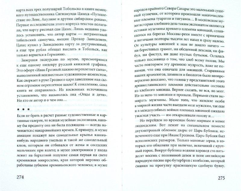 Иллюстрация 1 из 4 для Записки понаехавшего - Михаил Бару   Лабиринт - книги. Источник: Лабиринт