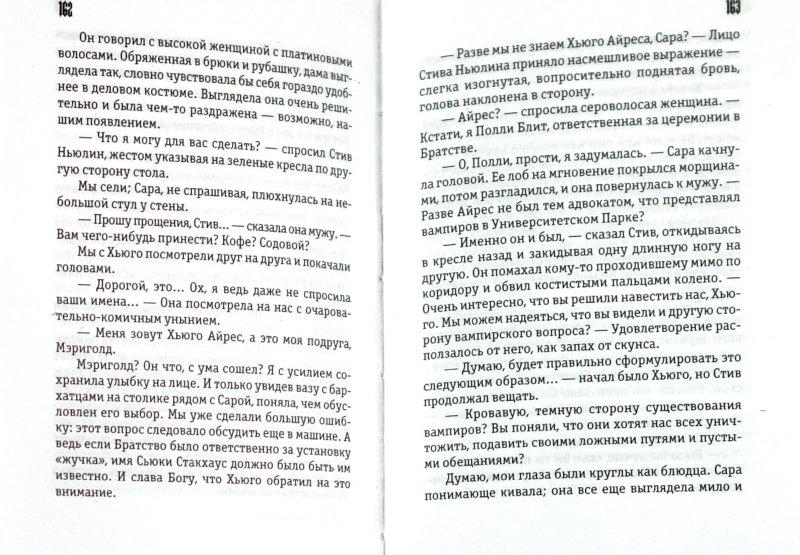 Иллюстрация 1 из 23 для Живые мертвецы Далласа - Шарлин Харрис   Лабиринт - книги. Источник: Лабиринт