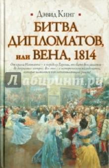 ����� ����������, ��� ����, 1814