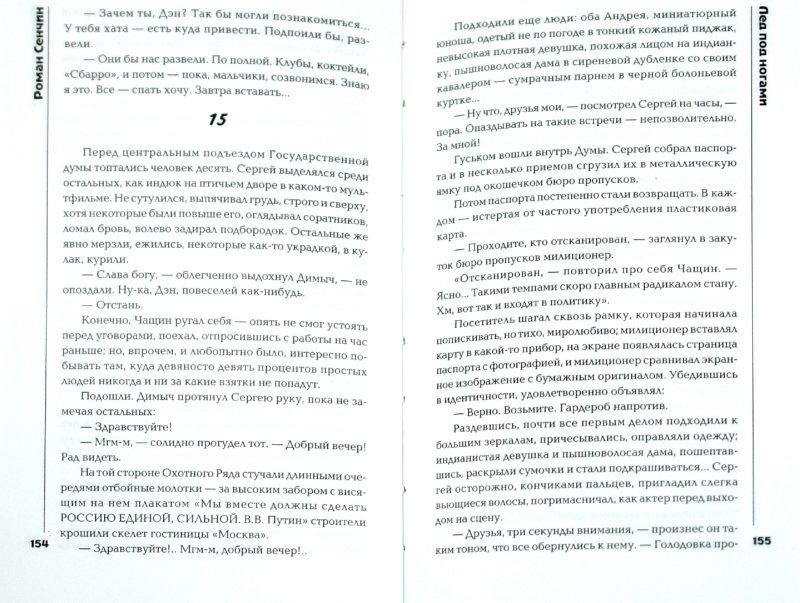 Иллюстрация 1 из 15 для Лед под ногами: Дневник одного провинциала - Роман Сенчин | Лабиринт - книги. Источник: Лабиринт