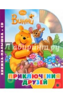 Винни. Приключения друзей. Книжка-малышка (+CD)