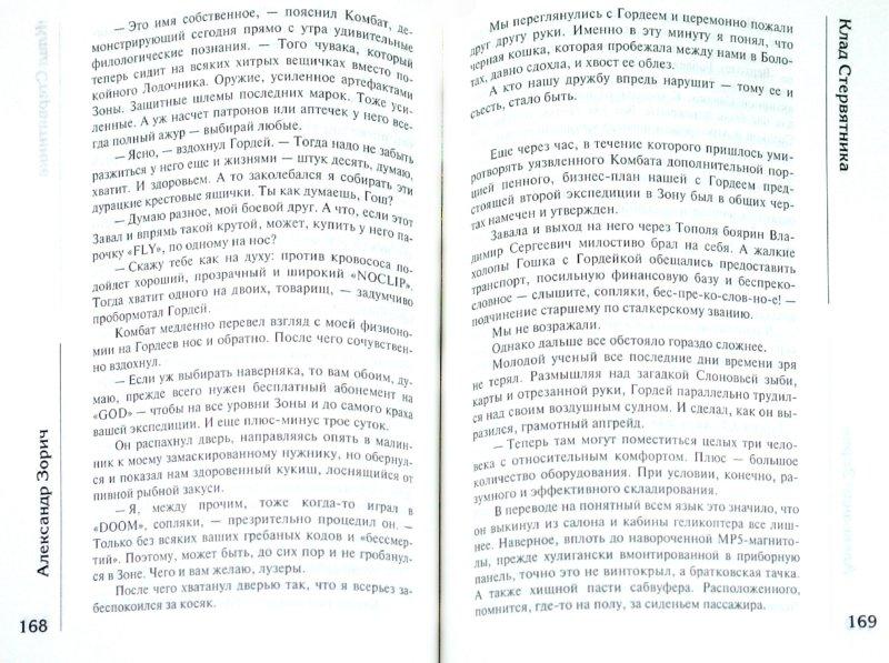 Иллюстрация 1 из 12 для Клад Стервятника - Зорич, Челяев | Лабиринт - книги. Источник: Лабиринт