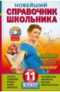 Новейший справочник школьника. 11 класс (+CD)