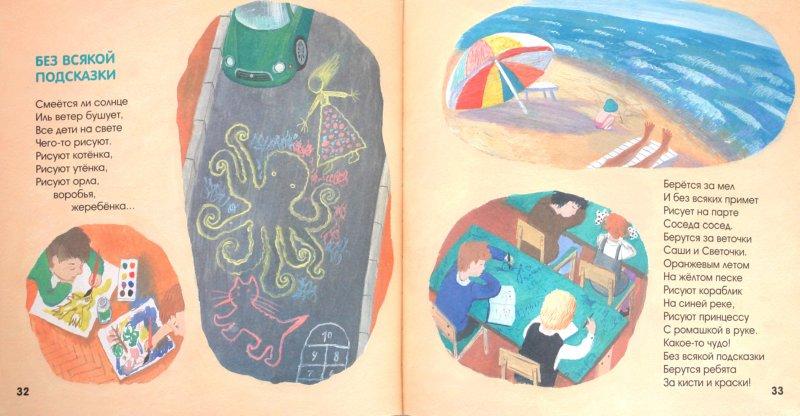 Иллюстрация 1 из 44 для Шла по городу ворона - Елена Наумова | Лабиринт - книги. Источник: Лабиринт