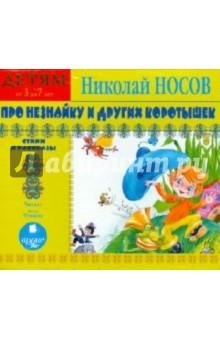 Про Незнайку и других коротышек.Детям от 3 до 7 лет (CDmp3)Отечественная литература для детей<br>Общее время звучания: 1 час 01 мин.<br>Формат: формат смешанный: Audio CD + mp3 (128 Kbps, 16 bit, 44.1 kHz, stereo)<br>Читает: Човжик А. <br>Носитель: 1 CD<br>Уже несколько поколений юных читателей в нашей стране выросло на книгах замечательного писателя Николая Носова. Его романы-сказки о Незнайке - Приключения Незнайки и его друзей, Незнайка в Солнечном городе, Незнайка на Луне - стали классикой детской литературы. <br>В аудиокнигу вошли веселые рассказы и стихи про Незнайку и его друзей, которые понравятся самым маленьким слушателям. <br>РАССКАЗЫ<br>- Как Винтик и Шпунтик сделали пылесос<br>- Как Незнайка был музыкантом<br>- Как Незнайка был художником<br>- Как Незнайка сочинял стихи<br>- Как Незнайка катался на газированном автомобиле<br>- Как Знайка придумал воздушный шар<br>СТИХИ<br>- Про Незнайку<br>- Про Гуньку<br>- Про Растеряйку<br>- Про охотника Пульку<br>- Про Торопыжку<br>- Про Пончика<br>- Про поэта Цветика<br>- Про астронома Стекляшкина<br>- Про Знайку<br>- Частушки<br>- Песенка Незнайки<br>- Песенка милиционера Свистулькина<br>- Песенка доктора Пилюлькина<br>- Песенка доктора Медуницы<br>- Песенка доктора Касторкиной<br>- Песенка бывшего осла Брыкуна<br>- Песенка бывшего осла Калигулы<br>- Песенка бывшего осла Пегасика<br>- Песенка про кузнечика<br>Музыка Евы Доминяк<br>