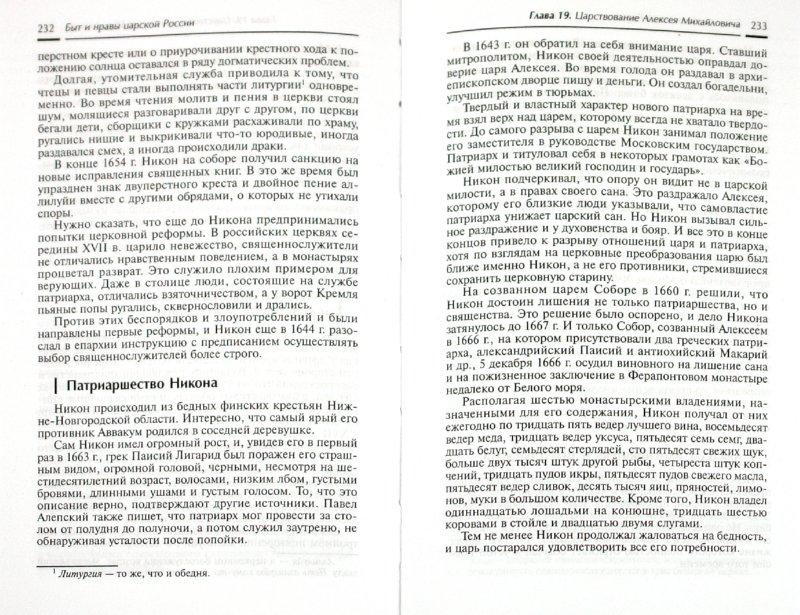 Иллюстрация 1 из 19 для Быт и нравы царской России - Анишкин, Шманева | Лабиринт - книги. Источник: Лабиринт