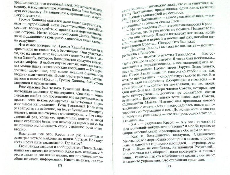 Иллюстрация 1 из 5 для Совет Двенадцати - Александр Рудазов | Лабиринт - книги. Источник: Лабиринт