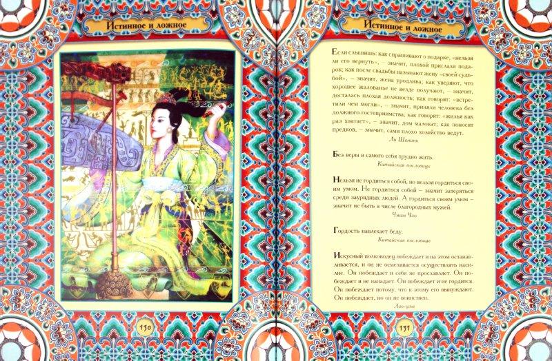 Иллюстрация 1 из 55 для Мудрецы Поднебесной Империи - Кожевников, Линдберг | Лабиринт - книги. Источник: Лабиринт