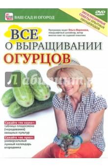 Все о выращивании огурцов (DVD)