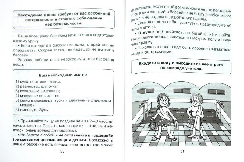 Иллюстрация 1 из 17 для Правила поведения в школе - Марина Селиванова | Лабиринт - книги. Источник: Лабиринт