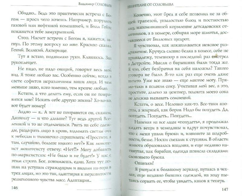 Иллюстрация 1 из 5 для Евангелие от Соловьева - Владимир Соловьев | Лабиринт - книги. Источник: Лабиринт