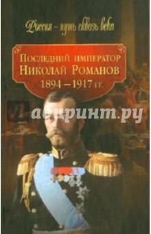 Последний император Николай Романов (1894-1917 гг.)