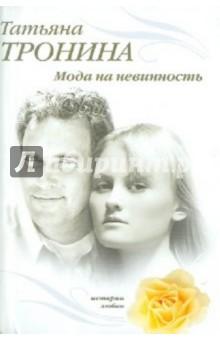 Тронина Татьяна Михайловна Мода на невинность