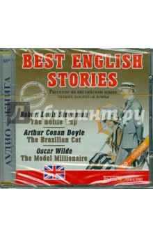 Best English Stories. Рассказы на английском языке (CDmp3)