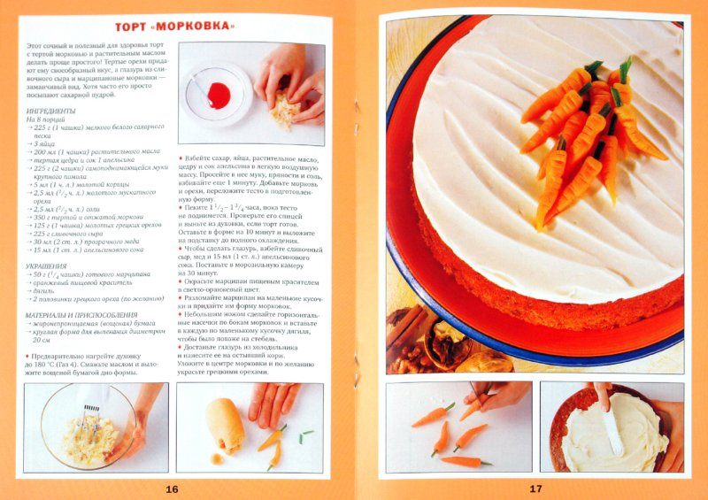 Иллюстрация 1 из 6 для Торты | Лабиринт - книги. Источник: Лабиринт