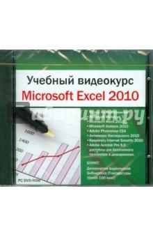 Учебный видеокурс. Microsoft Excel 2010 (DVDpc)