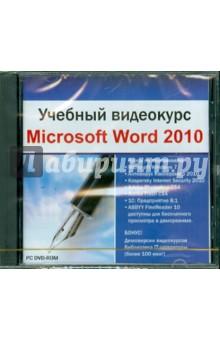 Учебный видеокурс. Microsoft Word 2010 (DVDpc)