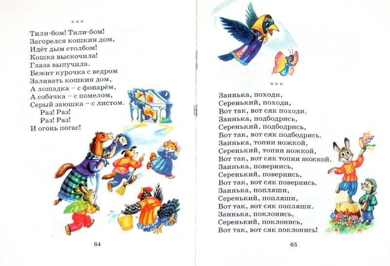 Иллюстрация 1 из 13 для Русские сказки и потешки | Лабиринт - книги. Источник: Лабиринт