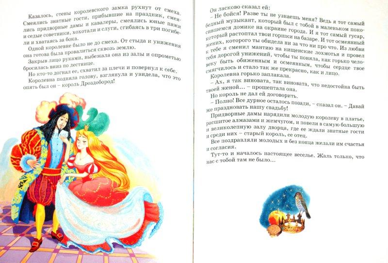 Иллюстрация 1 из 16 для Сказки о принцессах | Лабиринт - книги. Источник: Лабиринт