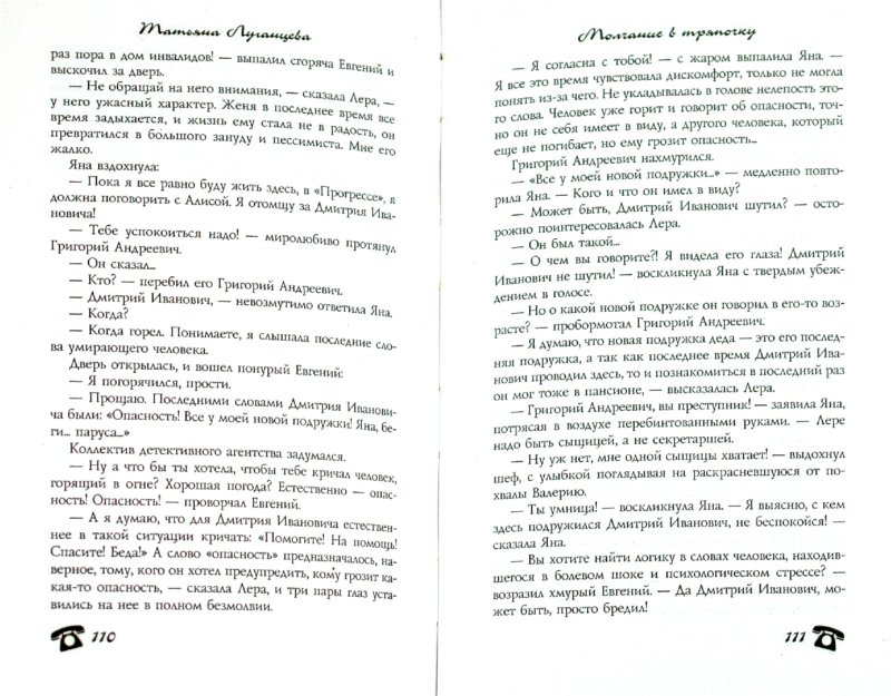 Иллюстрация 1 из 6 для Молчание в тряпочку - Татьяна Луганцева | Лабиринт - книги. Источник: Лабиринт