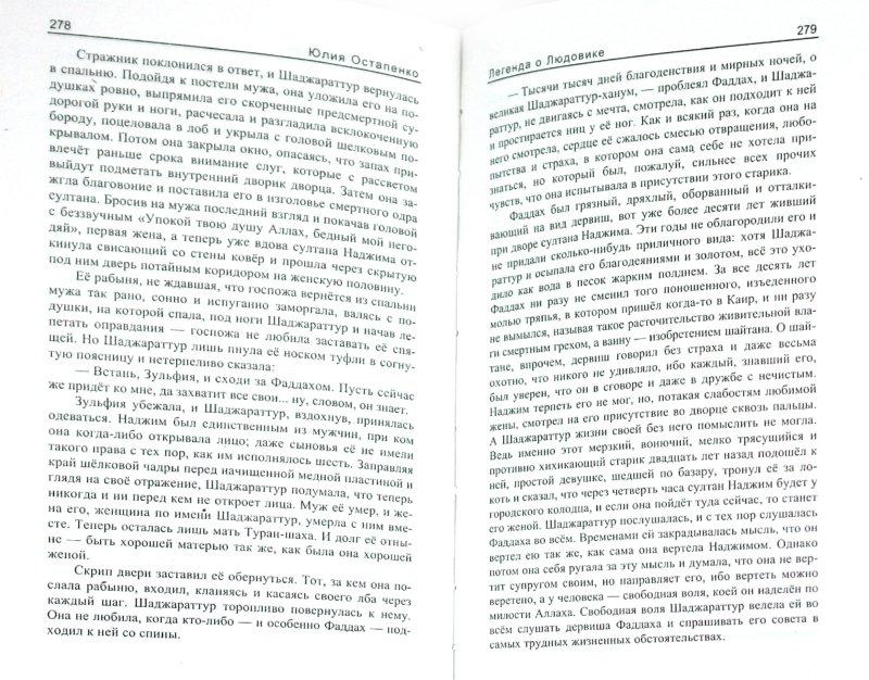 Иллюстрация 1 из 6 для Легенда о Людовике - Юлия Остапенко | Лабиринт - книги. Источник: Лабиринт