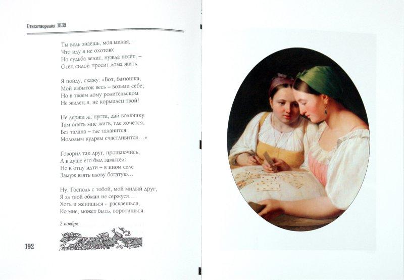 Иллюстрация 1 из 49 для Песня. Книга стихотворений - Алексей Кольцов | Лабиринт - книги. Источник: Лабиринт