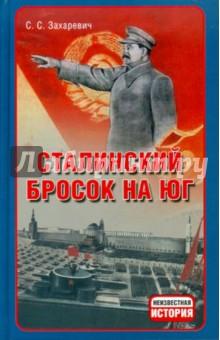 Сталинский бросок на югАльтернативная история<br>Автор книги доказывает, что с середины 1920-х годов Сталин разрабатывал план захвата черноморских проливов Босфор и Дарданеллы. Красный царь намеревался осуществить давнюю мечту властителей Московского государства, но делал это он столь скрытно, что историки в своем большинстве до сих пор не заметили его подготовку к броску на Юг. Срок начала этой операции напрямую зависел от событий в Европе, в первую очередь от даты высадки германских войск на британские острова. <br>Автор утверждает, что Сталин наряду с Гитлером сыграл важнейшую роль в подготовке и развязывании Второй мировой войны. Он также дает ясный ответ на вопрос о том, готовилось ли руководство Советского Союза к нападению на Германию летом 1941 года.<br>Книга рассчитана на широкий круг читателей.<br>