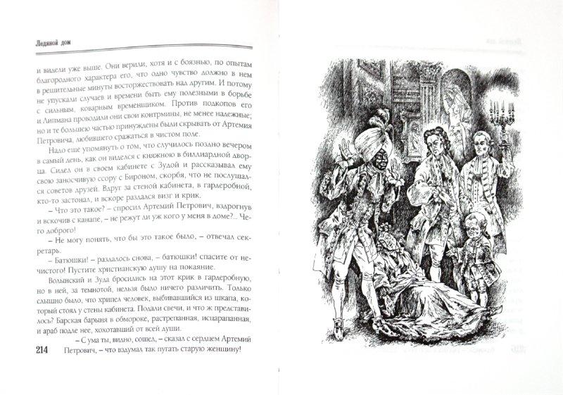 Иллюстрация 1 из 19 для Ледяной дом - Иван Лажечников | Лабиринт - книги. Источник: Лабиринт