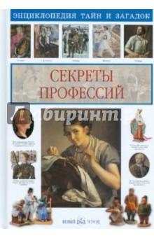 Секреты профессий, Колпакова Ольга Валериевна