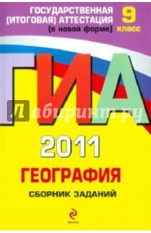 ГИА 2011. География: сборник заданий. 9 класс